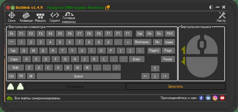 image004 - BotMek — универсальный автокликер для зацикливания рутинных действий