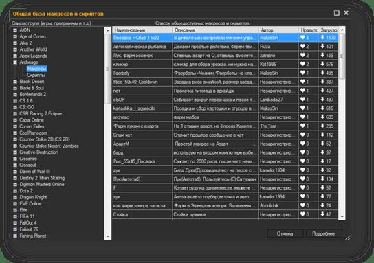 image007 - BotMek — универсальный автокликер для зацикливания рутинных действий