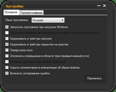 image008 1 - BotMek — универсальный автокликер для зацикливания рутинных действий