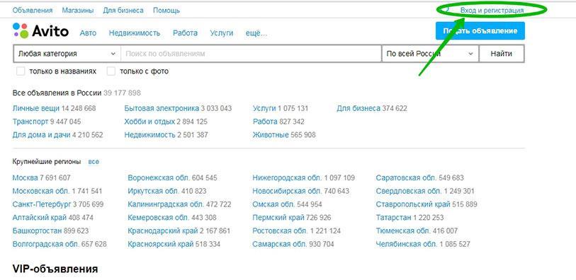 lichnyj kabinet avito - Avito — построение бизнеса и заработок на продажах