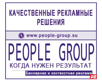 people group media - People-group - от 60 копеек за клик