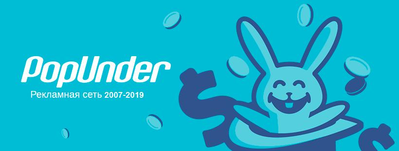 popunder.ru clickunder programm 1 - Popunder.net— лучшая pop-up и click-under партнерка