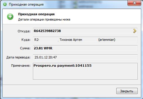 prospero pay 2 - Prospero — заработок в соц.сетях, на копирайтинге и отзывах