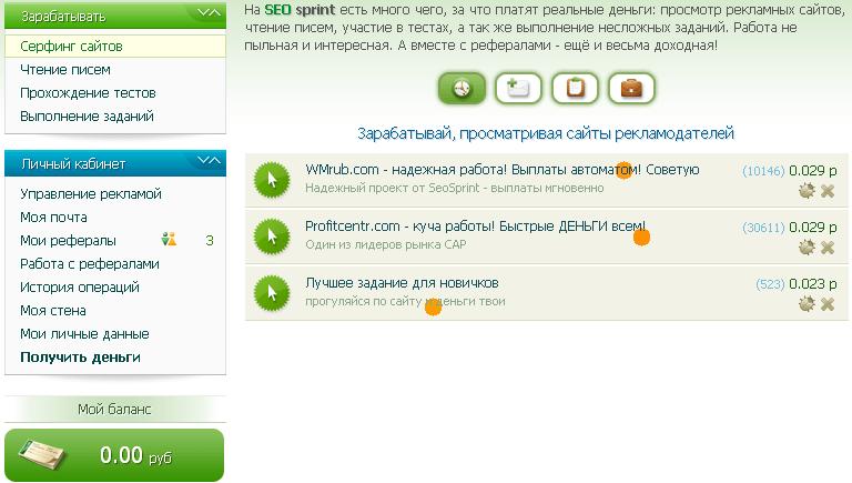 seosprint clicks list - Зарабатываем на почтовых спонсорах