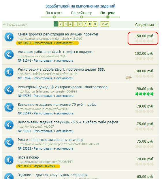 seosprint tasklist 1 - Seo sprint - зарабатываем от 100 рублей в день