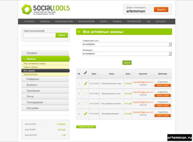socialtools task 1 620x456 - SocialTools — заработок в социальных сетях с более высокими ценами