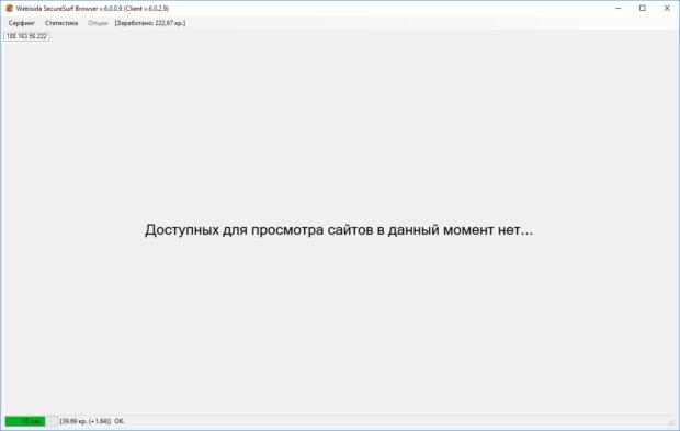 webisida browser 620x393 - Webisida - автосерфинг с выводом в долларах