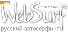 websurf logo - Websurf - автосерф навечно