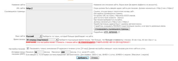 websurf add 620x214 - Websurf - автосерф навечно
