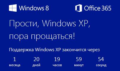 windows xp closed - Прощание с Windows XP. Microsoft закрывает windows xp