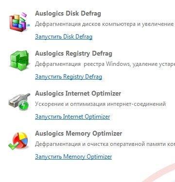 Auslogics BoostSpeed - Оптимизация Windows —ускоряем свой компьютер, снижаем количество лагов