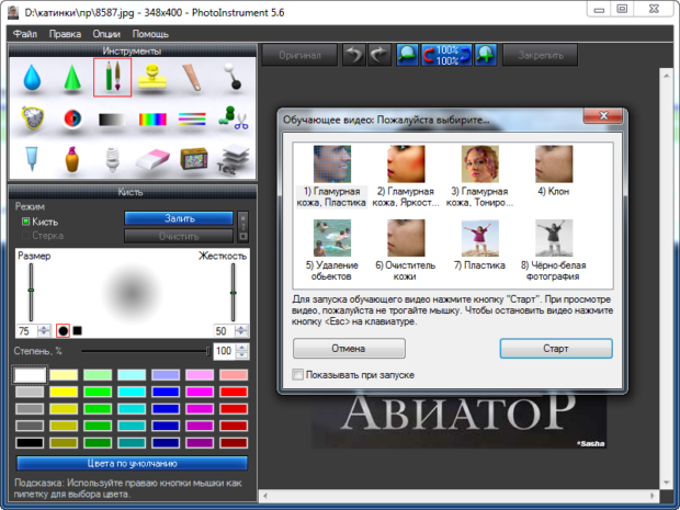 PhotoInstrument editor 2 620x465 - PhotoInstrument — обработка лиц без углубления в тему