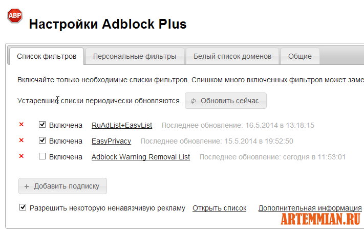 adblock plus filters - Adblock Plus — блокировщик рекламы на сайтах