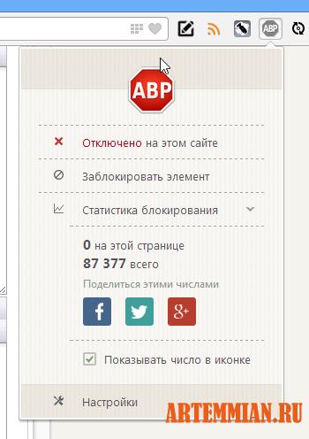 adblock plus main window - Adblock Plus — блокировщик рекламы на сайтах