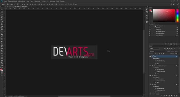 adobe photoshop workspace 620x336 - PSD — особенности работы с внутренним файлом Adobe Photoshop