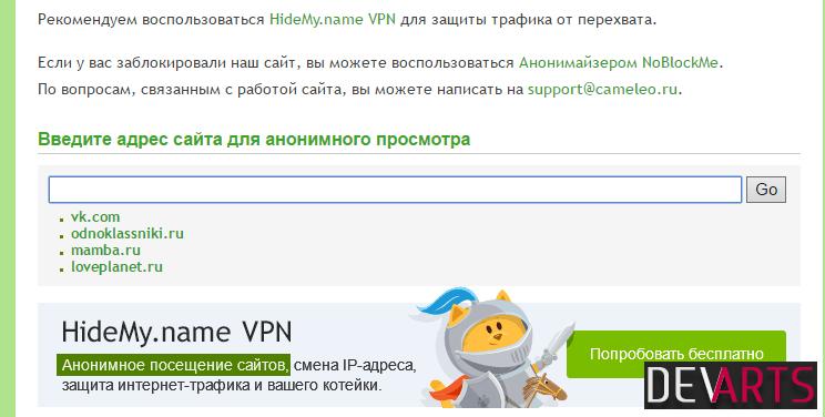 anonymiser - Бесплатный мобильный и десктопный VPN, как обойти блокировку социальных сетей в Украине