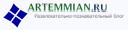 artemmian ru logo 1 - AAA Logo — сложный дизайнерский логотип без опыта и навыков
