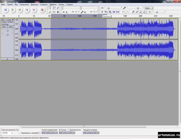 audacity process 620x476 - AudaCity - легкий аудиоредактор
