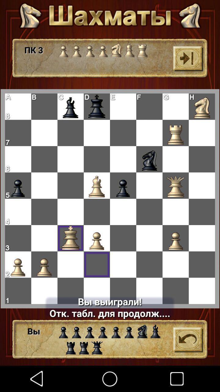 chess free android 2 - Chess Free — одна из самых сильных шахматных игр для Android