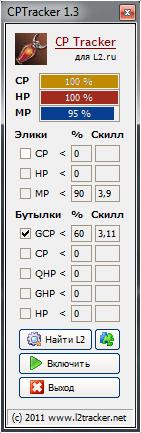 cptracker v1.3 - cpTracker v 1.3 — автоматическое использование банок CP в Lineage 2 High Five