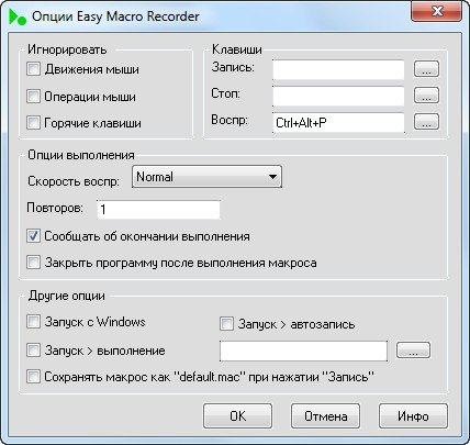 easy macro recorder - Lineage 2 — сборка программ для игры