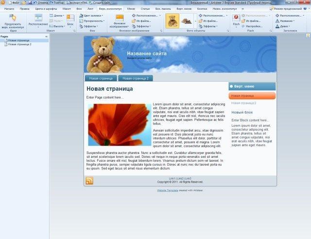externsoft artisteer template - Extensoft Artisteer — свой дизайн сайта за 5 минут