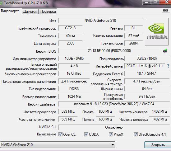 gpu z - GPU-Z — мини программа для мониторинга видеокарт