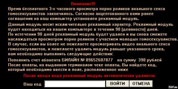 locker example 1 620x312 - AntiWinLocker — удаление банеров winlocker