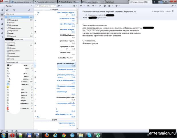 opera 12 16 mail 620x484 - Обзор браузера Opera 12.16