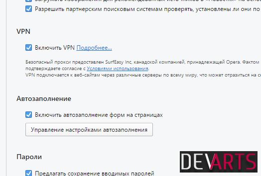 opera browser vpn - Бесплатный мобильный и десктопный VPN, как обойти блокировку социальных сетей в Украине