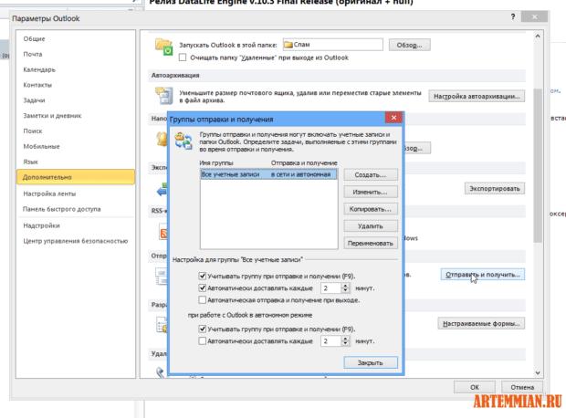 outlock send renew setts 620x458 - Осваиваем MS Outlook за пол дня