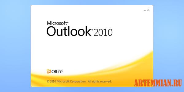 outlock - Осваиваем MS Outlook за пол дня