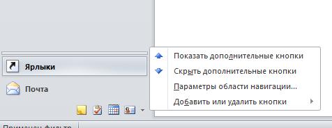 outlock down menu - Осваиваем MS Outlook за пол дня