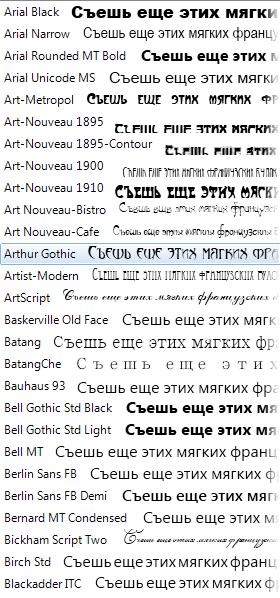 rare fonts pack - Пак раритетных шрифтов