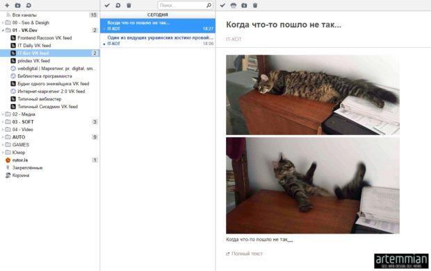 rss social networks 620x391 - RSS - Как следить за соц. сетями с помощью новостной ленты