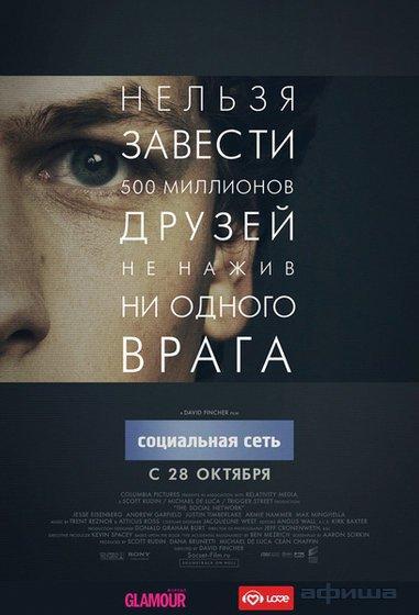 social network movie 2010 - Социальная сеть / Social network (2010)