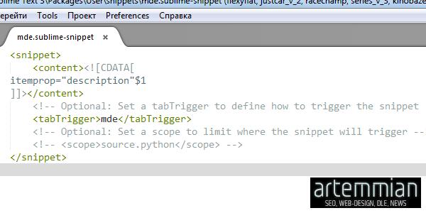 sublime text snippet - Сниппеты в Sublime Text, настройка сниппетов