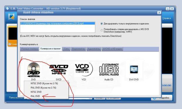 total video converter dvd codecs 620x371 - Как перекодировать видео для штатных dvd проигрывателей