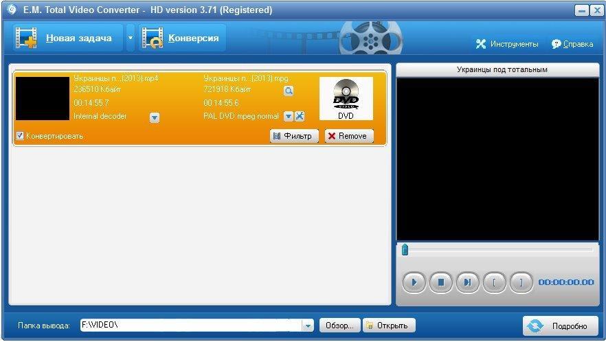total video converter dvd settings - Как перекодировать видео для штатных dvd проигрывателей