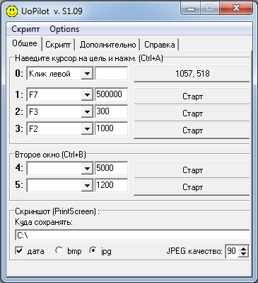 u pilot v s1.09 - uoPilot v S1.09 — бот для Lineage