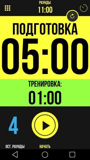vgfit timer plus rounds - VGFIT Timer Plus — яркий и сочный таймер для фитнеса