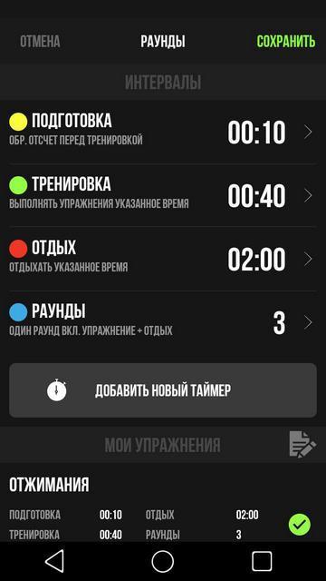 vgfit timer plus time in rounds - VGFIT Timer Plus — яркий и сочный таймер для фитнеса