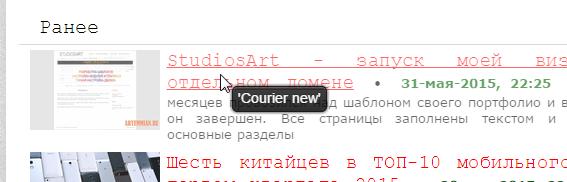 whatfont - Google Chrome — плагины для веб-разработчиков