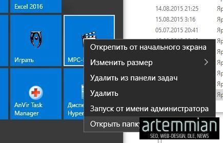 windows 10 start menu folder - Windows 10 — Как добавить плитку на начальный экран