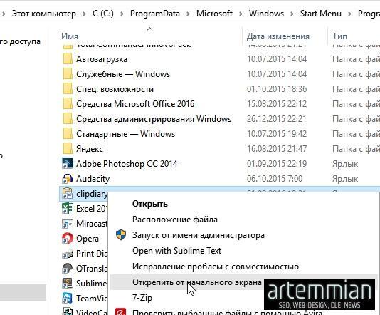 windows 10 start menu link - Windows 10 — Как добавить плитку на начальный экран