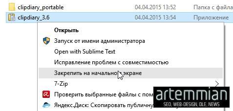 windows 10 start menu - Windows 10 — Как добавить плитку на начальный экран