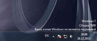 windows 7 activation legal - Легальная активация windows 7 через cmd