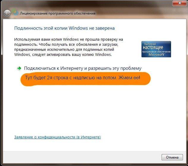 windows 7 not activated - Легальная активация windows 7 через cmd