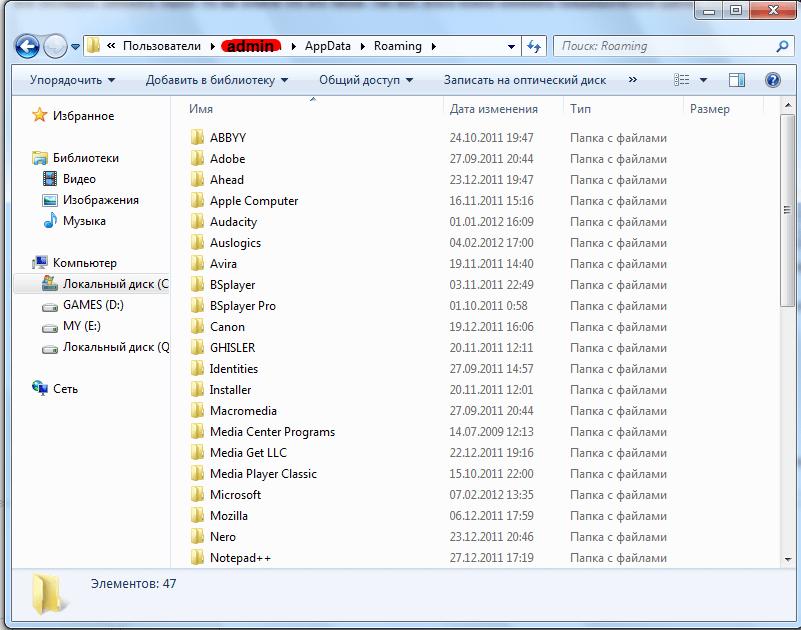 windows appdata - Windows —Как сохранить память всех программ и игр