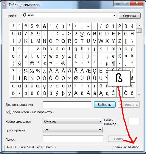 windows special sympols table - Специальные символы на клавиатуре